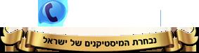 ASKme - נבחרת המיסטיקנים של ישראל